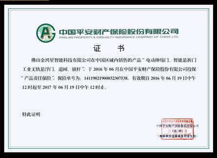 中国平安财产保险股份有限公司证书