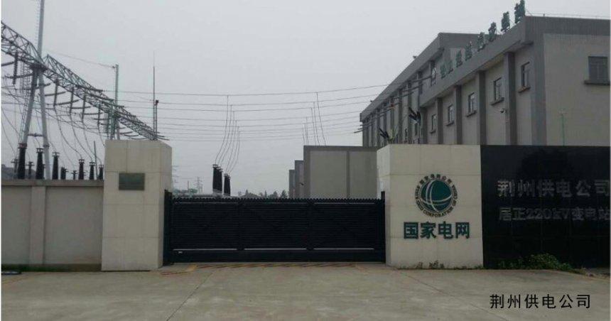 荆州供电公司