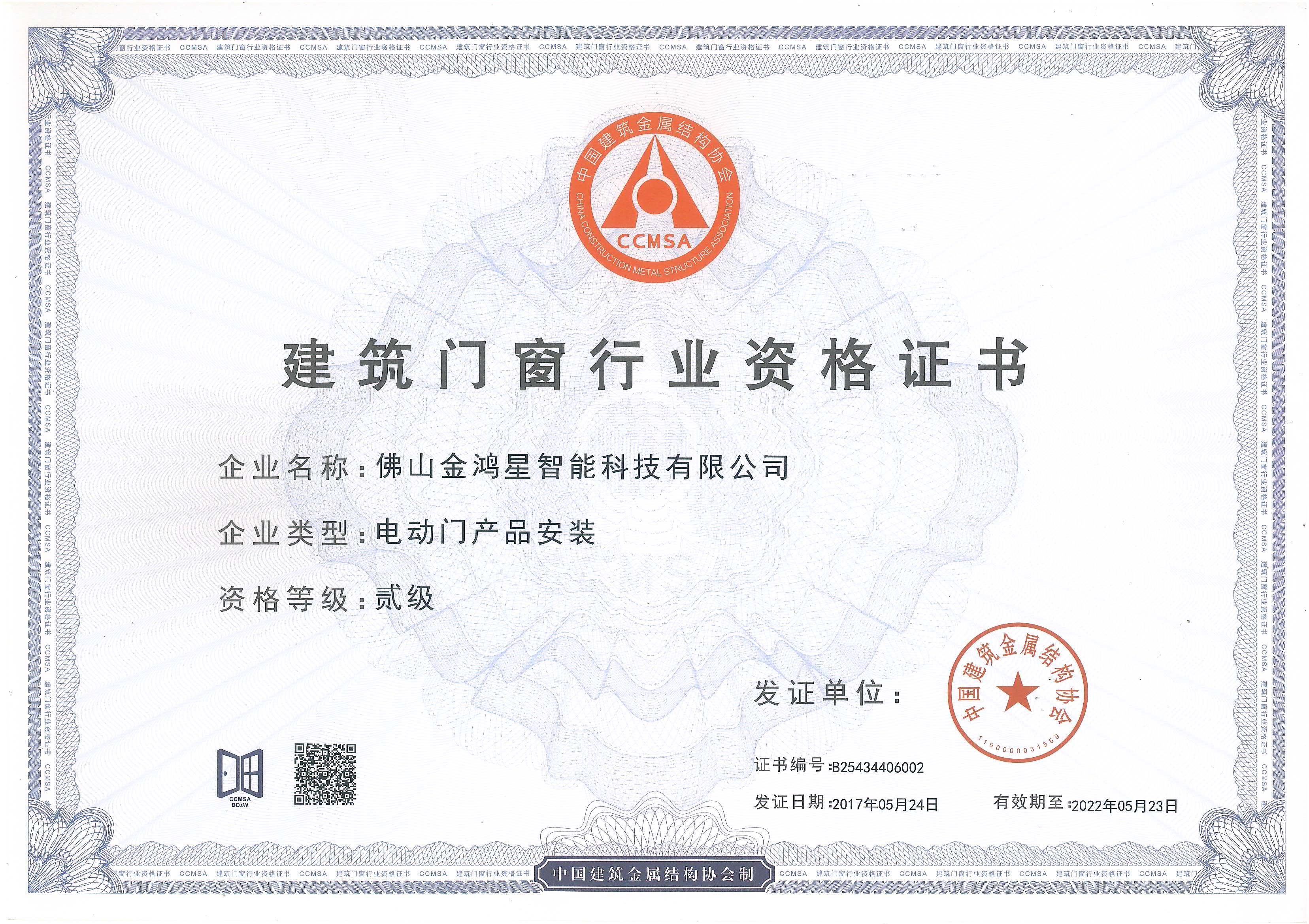 建筑门窗行业资格证书贰级